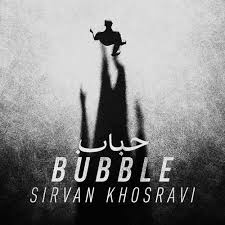 موزیک ویدیوی «حباب» با صدای سیروان خسروی