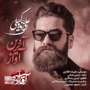 آهنگ شنیدنی «آخرین آواز» از علی زند وکیلی را بشنویم