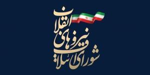 فهرست 21 نفرۀ ائتلاف نیروهای انقلاب اسلامی شورای شهر تهران مشخص شد