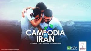 پیشبازی کامبوج – ایران / دیدار تدارکاتی قبل از عراق