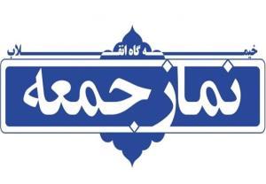 نماز جمعه کاشان فردا اقامه میشود