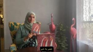 چند ثانیه با هدی حمد، نویسنده کتاب سیندرلاهای مسقط
