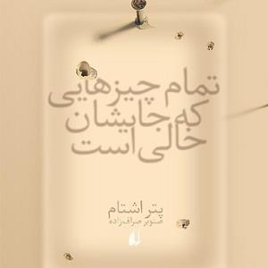 تحلیل و بررسی کتاب «تمام چیزهایی که جایشان خالی است»
