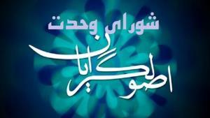 لیست شورای وحدت برای انتخابات شورای شهر تهران اعلام شد