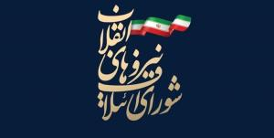 فهرست ۱۱ نفرۀ ائتلاف شورای شهر کرمان اعلام شد