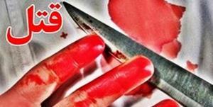 قتل مرد ۴۰ ساله مشهدی با ضربات چاقو