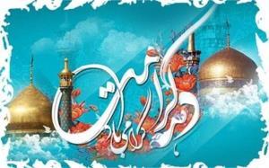 ویژه برنامههای دهه کرامت در فارس اعلام شد