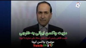 کرونا/ مزیت واکسن ایرانی کرونا به واکسن های خارجی