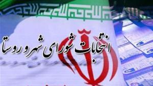تبلیغات رسمی انتخابات شوراها در خراسان جنوبی آغاز شد
