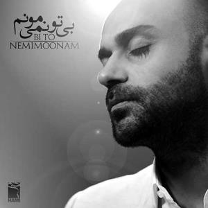 آهنگ جدید/ «بی تو نمیمونم» با صدای حمید حامی