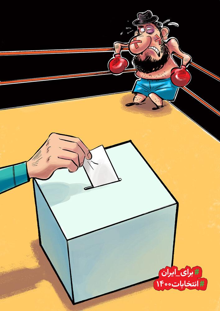 کاریکاتور/ رای دادن با این جماعت چه میکند!