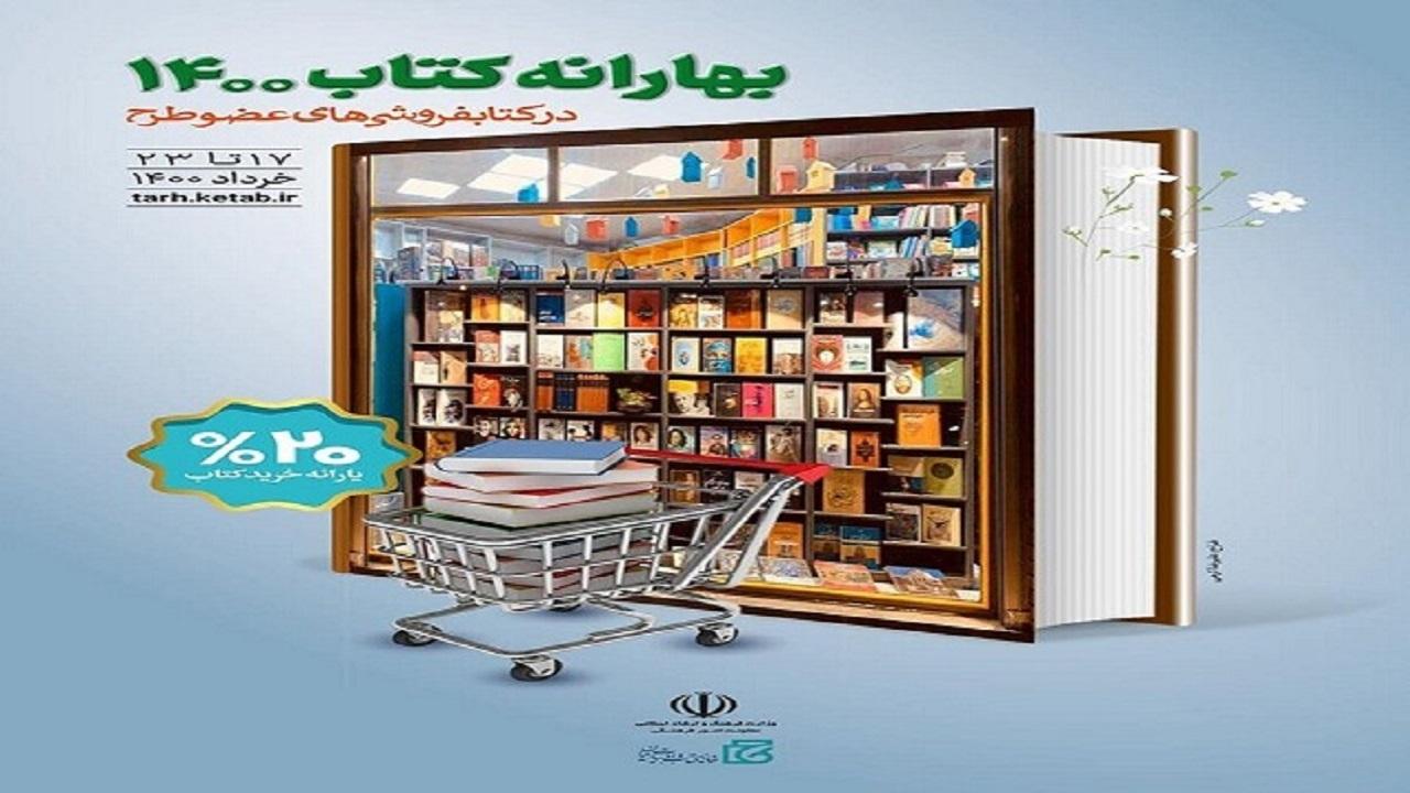 فردا؛ آخرین روز اجرای طرح بهارانه کتاب/ ۱۲ میلیارد تومان کتاب فروخته شد