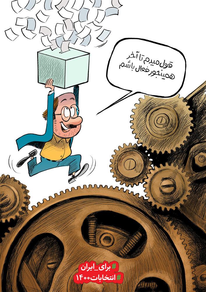 کاریکاتور/ ببینید رای مردم با آینده کشور چه میکنه!؟