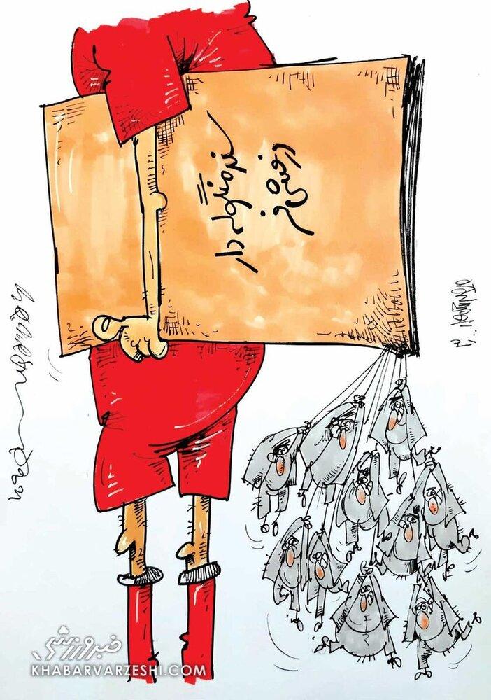 کاریکاتور/ سند منگولهدار ورزشگاه اختصاصی پرسپولیس!