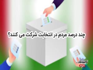 چند درصد مردم در انتخابات شرکت میکنند؟