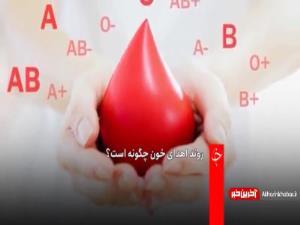 روند اهدای خون چگونه است؟