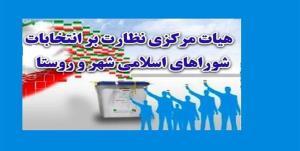 اطلاعیه هیأت نظارت بر انتخابات شوراها علیه دولت
