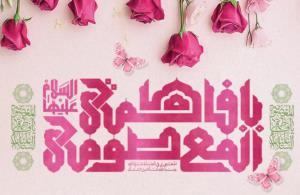 اینفوگرافی فضایل حضرت معصومه (علیه السلام) در روایات