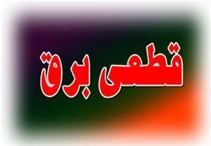 برنامه خاموشیهای ۲۳ خردادماه در استان زنجان
