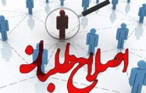 درخواست انتخاباتیِ یک حزب اصلاحطلب از جبهه اصلاحات ایران
