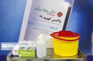 تزریق واکسن کوو ایران برکت در مشهد آغاز شد