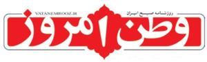 سرمقاله وطن امروز/ نامزد شماره ۸