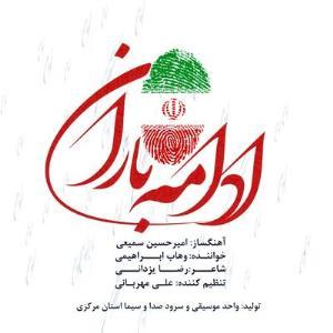 انتشار نماهنگ «ادامه باران» به مناسبت انتخابات ریاست جمهوری