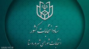 انتخابات شوراها؛ از سفر زیارتی حجت الاسلام رئیسی تا استعفای اعضای هیئت مؤسس شورای ائتلاف