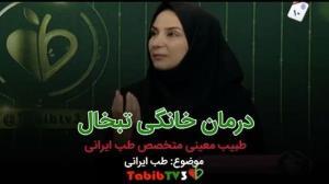 چطوری با کمک طب ایرانی در خونه تبخال رو درمان کنیم؟