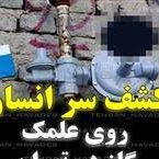کشف سر انسان بالای علمک گاز در شمال تهران!