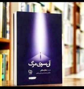 معرفی یه کتاب خوب برا مطالعه...