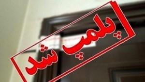 رسیدگی به پرونده ۶ موسسه غیرمجاز درمانی در فارس