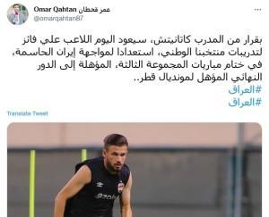 بازگشت بازیکن کرونایی عراق برای بازی با ایران