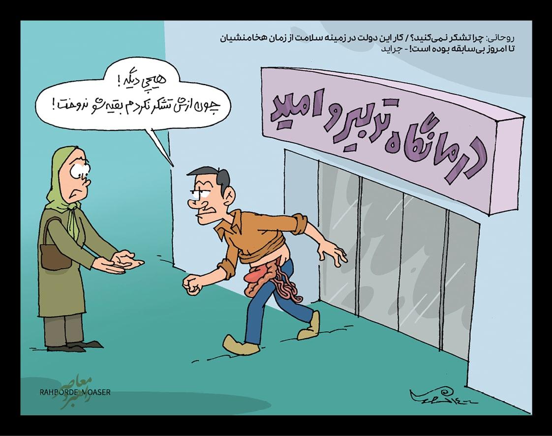 کاریکاتور/ روحانی: چرا تشکر نمیکنید؟