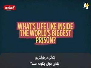 با بزرگترین زندان جهان آشنا شوید