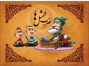 قند پارسی/ ضرب المثل