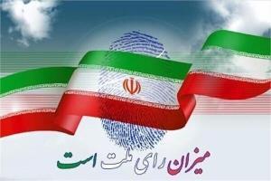 اسامی نامزدهای انتخابات شورای شهر هرسین