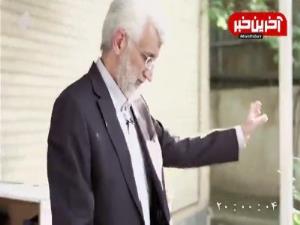 دومین مستند انتخاباتی سعید جلیلی
