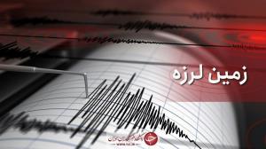 وقوع زلزله ۴.۱ ریشتری در هجدک راور