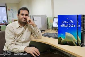 گفتگو با مترجم بوکر عربی امسال/«دفترچههای کتابفروش» داستان درد مشترک جهانسومیها است