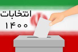 انصراف ۲۱۴ نامزد انتخابات شوراهای اسلامی شهر و روستا در خراسان شمالی