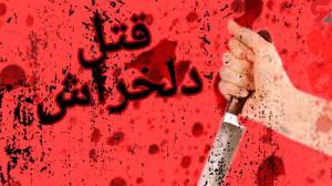 فاجعه هولناک برادرکشی در شیراز