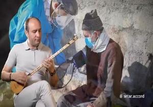 انتشار قطعهای برای امیدواری کادر درمان/ سهتار نوازی خارج از قواعد موسیقی ایرانی