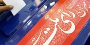 اطلاعیه شورای نگهبان درباره انتخابات میاندورهای مجلس و خبرگان رهبری
