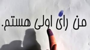 حضور ۱۶ هزار رأی اولی در استان همدان