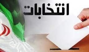 لیست جبهه اصلاحات برای شورای شهر تهران منتشر شد