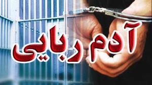 آدم ربایی برای ۱۰ میلیون تومان در کرمان