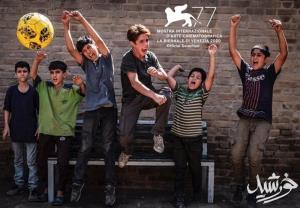 سکانسی از فیلم خورشید به مناسبت روز جهانی مبارزه با کار کودکان
