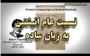 نسبیت عام انیشتین به زبان ساده