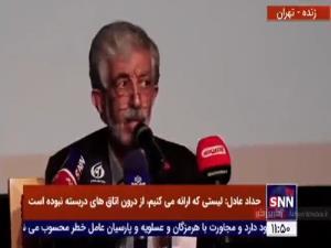 حداد عادل: به حمایت از رئیسی افتخار میکنیم